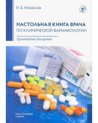 Настольная книга врача по клинической фармакологии. Руководство для врачей