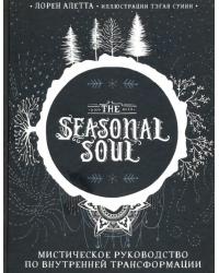 The Seasonal Soul. Мистическое руководство по внутренней трансформации