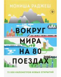 Вокруг мира на 80 поездах. 72 000 километров новых открытий