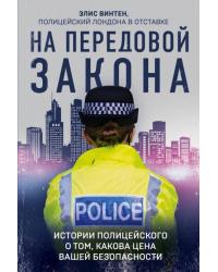На передовой закона. Истории полицейского о том, какова цена вашей безопасности