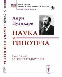 Наука и гипотеза