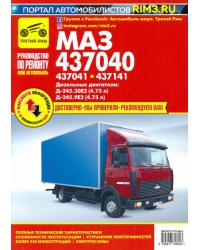 МАЗ-437040, 437041, 437141 Зубренок дизель, Руководство по ремонту и эксплуатации грузового автомобиля