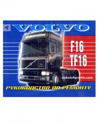Volvo F16, Volvo TF16 с 1988 дизель. Руководство по ремонту и эксплуатации грузового автомобиля