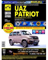 UAZ Patriot рестайлинг 2012 и 2014 бензин, ч/б фото. Руководство по ремонту и эксплуатации, техническому обслуживанию автомобиля