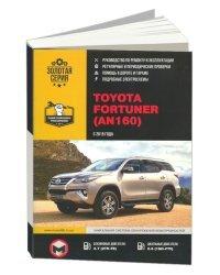 Toyota Fortuner AN160 с 2015 бензин, дизель, электросхемы. Руководство по ремонту и эксплуатации автомобиля