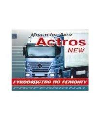 Mercedes Actros с 2003 дизель. Руководство по ремонту и эксплуатации грузового автомобиля