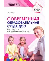 Современная образовательная среда ДОО. Российская и зарубежная практика. ФГОС ДО