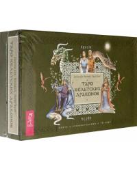 Таро кельтских драконов. 78 карт + инструкция