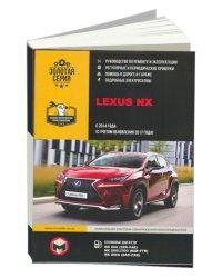 Lexus NX с 2014 бензин, электросхемы. Руководство по ремонту и эксплуатации автомобиля