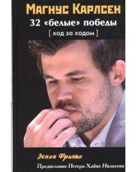 """Магнус Карлсен. 32 """"белые"""" победы (ход за ходом)"""