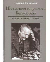 Шахматное творчество Боголюбова через призму теории