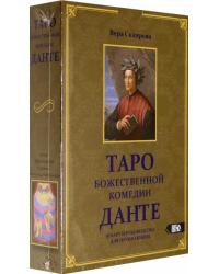Таро божественной комедии Данте. 78 карт + инструкция