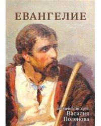 Евангелие. Библейский круг Василия Поленова