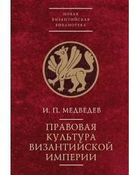 Правовая культура Византийской империи