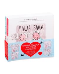 Лучший подарок для твоей половинки. Забавные истории про двух влюбленных, в которых каждый сможет узнать себя (комплект из 2 книг) (количество томов: 2)