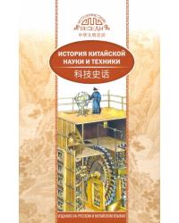 История китайской науки и техники