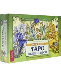 Мистическое Таро фей и эльфов. 78 карт. Книга с комментариями. Блокнот