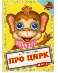 Книжка с глазками. Про цирк. Обезьяна