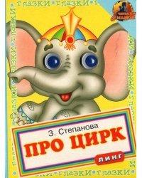 Книжка с глазками. Про цирк. Слон