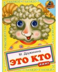 Книжка с глазками. Это кто - Баран