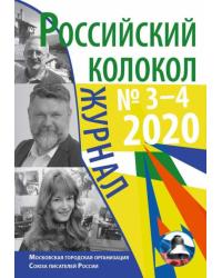 Российский колокол. Журнал. Выпуск № 3-4 (27), 2020