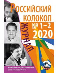 Российский колокол. Журнал. Выпуск № 1-2 (26), 2020