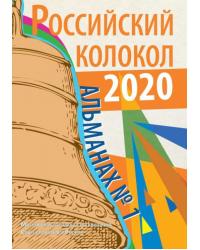 Российский колокол. Альманах. Выпуск 1, 2020