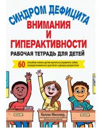 Синдром дефицита внимания и гиперактивности. Рабочая тетрадь для детей