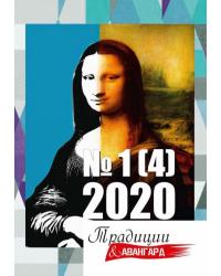 Традиции и авангард. Журнал. Выпуск № 1(4), 2020