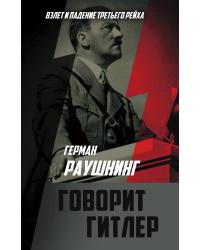 Говорит Гитлер