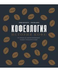 Кофеология. История кофе: от плода до вдохновляющей чашки спешалти кофе