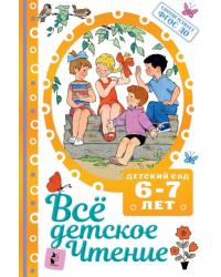 Всё детское чтение. 6-7 лет. В соответствии с ФГОС ДО