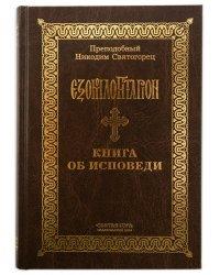 Книга об исповеди