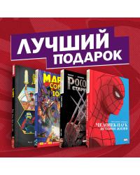 Шедевры Marvel (комплект из 4 комиксов)