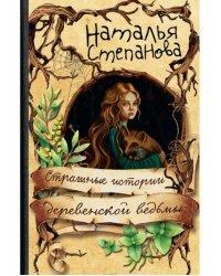 Страшные истории деревенской ведьмы