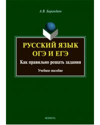 Русский язык. ОГЭ и ЕГЭ. Как правильно решать задания. Учебное пособие