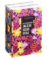 Маленькие женщины (комплект из 2 книг) (количество томов: 2)