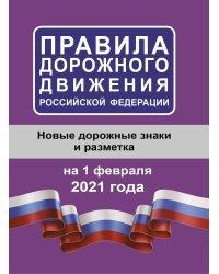 Правила дорожного движения Российской Федерации на 1 февраля 2021 года