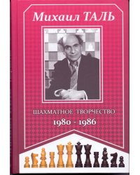 Шахматное творчество 1980-1986