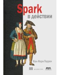 Spark в действии
