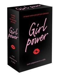 Girl Power (комплект из 3 книг) (количество томов: 3)