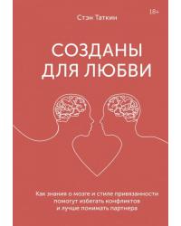 Созданы для любви. Как знания о мозге и стиле привязанности помогут избегать конфликтов и лучше понимать партнера
