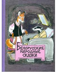 Белорусские народные сказки