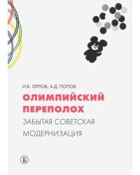 Олимпийский переполох. Забытая советская модернизация