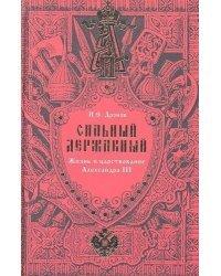 Сильный, Державный... Жизнь и царствование Александра III
