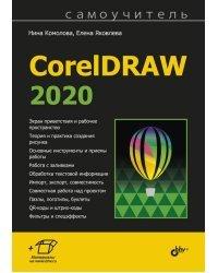 CorelDRAW 2020