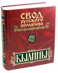 Былины Пинега. Свод русского фольклора в 25-ти томах. Том 7
