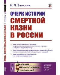 Очерк истории смертной казни в России. Выпуск №136