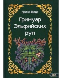 Гримуар Эльфийских рун. Практический курс