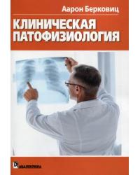 Клиническая патофизиология. Руководство